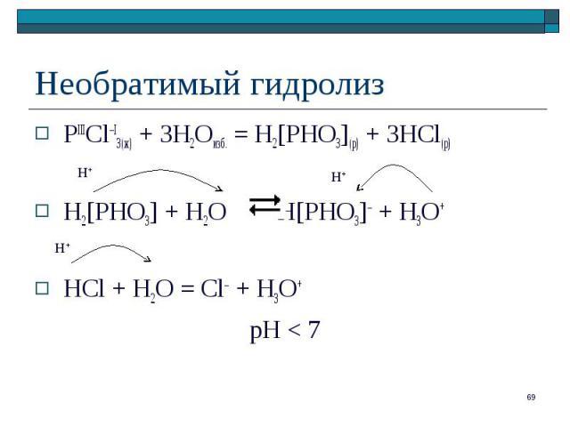 PIIICl–I3(ж) + 3H2Oизб. = H2[PHO3](p) + 3HCl(p) PIIICl–I3(ж) + 3H2Oизб. = H2[PHO3](p) + 3HCl(p) H2[PHO3] + H2O H[PHO3]– + H3O+ HCl + H2O = Cl– + H3O+ pH < 7