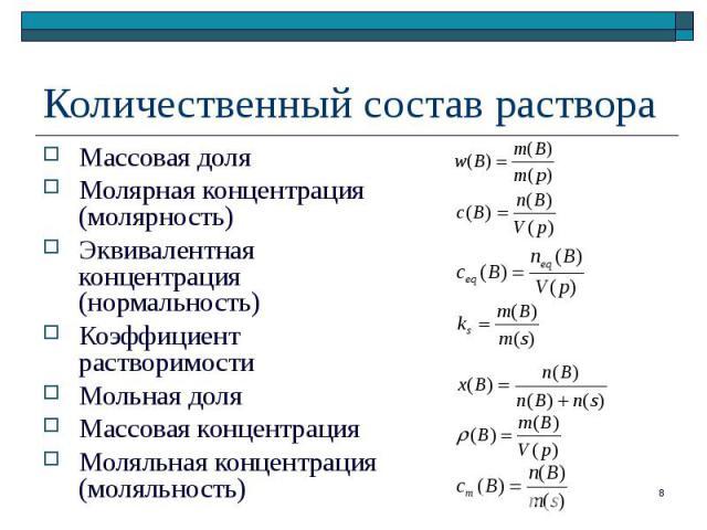 Массовая доля Массовая доля Молярная концентрация (молярность) Эквивалентная концентрация (нормальность) Коэффициент растворимости Мольная доля Массовая концентрация Моляльная концентрация (моляльность)
