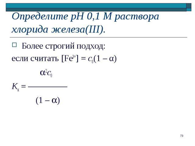 Более строгий подход: Более строгий подход: если считать [Fe3+] = с0(1 – α) 2с0 Kк = ––––––––– (1 – )