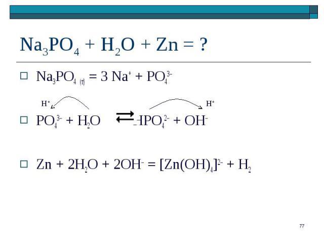 Na3PO4 (т) = 3 Na+ + PO43– Na3PO4 (т) = 3 Na+ + PO43– PO43– + H2O HPO42– + OH– Zn + 2H2O + 2OH– = [Zn(OH)4]2– + H2