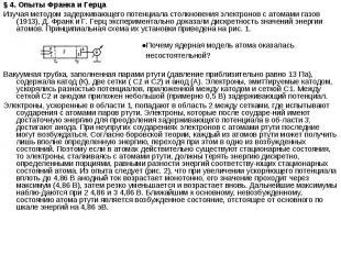 § 4. Опыты Франка и Герца § 4. Опыты Франка и Герца Изучая методом задерживающег