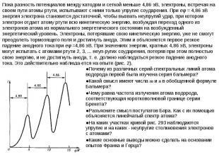 Пока разность потенциалов между катодом и сеткой меньше 4,86 эВ, электроны, встр