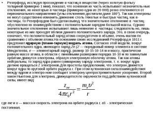 Резерфорд, исследуя прохождение α-частиц в веществе (через золотую фольгу толщин