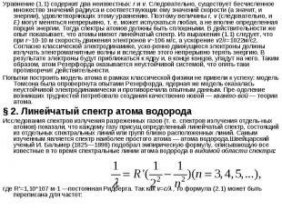 Уравнение (1.1) содержит два неизвестных: r и v. Следовательно, существует бесчи