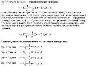 Из выражений (2.1) и (2.2) вытекает, что спектральные линии, отличающиеся различ