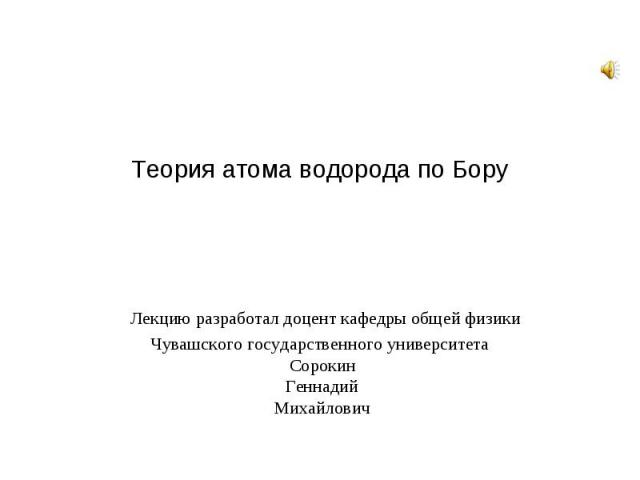 Теория атома водорода по Бору