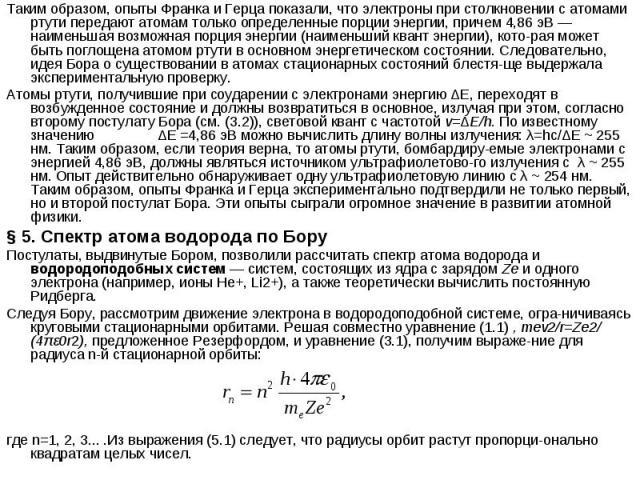 Таким образом, опыты Франка и Герца показали, что электроны при столкновении с атомами ртути передают атомам только определенные порции энергии, причем 4,86 эВ — наименьшая возможная порция энергии (наименьший квант энергии), которая может быть…