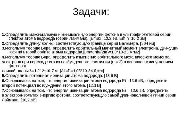 1.Определить максимальную и минимальную энергии фотона в ультрафиолетовой серии спектра атома водорода (серии Лаймана). [Emax=13,2 эВ, Emin=10,2 эВ] 1.Определить максимальную и минимальную энергии фотона в ультрафиолетовой серии спектра атома водоро…