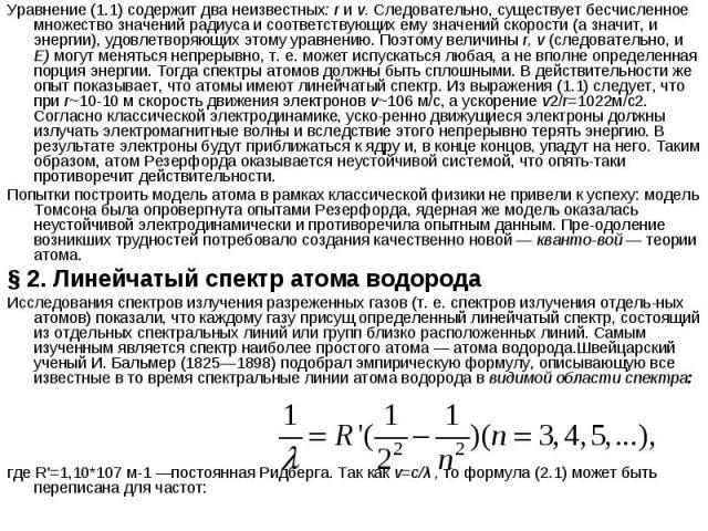 Уравнение (1.1) содержит два неизвестных: r и v. Следовательно, существует бесчисленное множество значений радиуса и соответствующих ему значений скорости (а значит, и энергии), удовлетворяющих этому уравнению. Поэтому величины r, v (следовательно, …