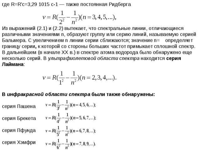 Из выражений (2.1) и (2.2) вытекает, что спектральные линии, отличающиеся различными значениями n, образуют группу или серию линий, называемую серией Бальмера. С увеличением n линии серии сближаются; значение n= определяет границу серии, к которой с…