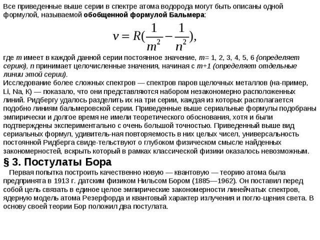 Постулаты Бора Первая попытка построить качественно новую — квантовую — теорию атома была предпринята в 1913 г. датским физиком Нильсом Бором (1885—1962). Он поставил перед собой цель связать в единое целое эмпирические закономерности линейчатых спе…