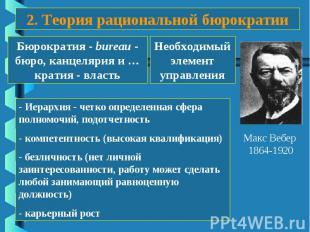 2. Теория рациональной бюрократии