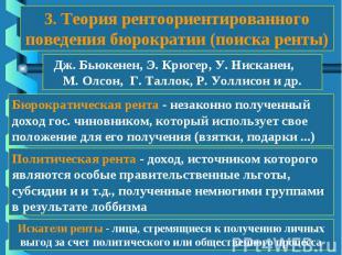 3. Теория рентоориентированного поведения бюрократии (поиска ренты