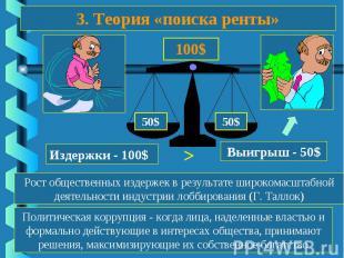 Политическая коррупция - когда лица, наделенные властью и формально действующие