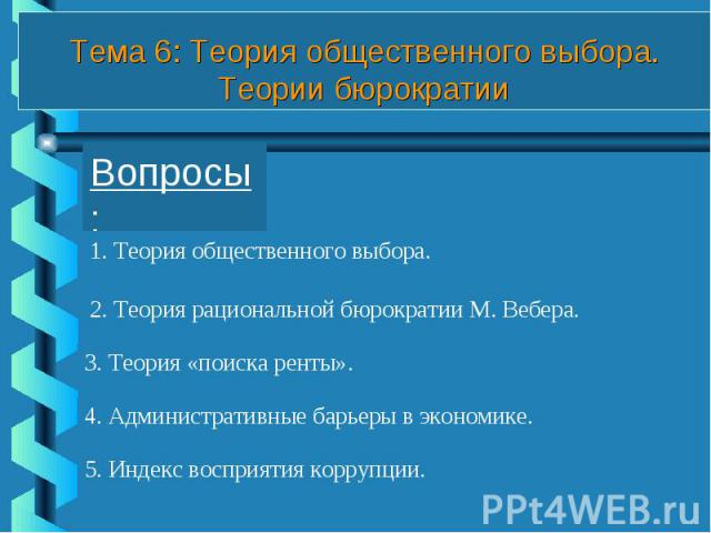 Тема 6: Теория общественного выбора. Теории бюрократии