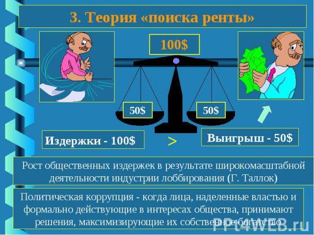 Политическая коррупция - когда лица, наделенные властью и формально действующие в интересах общества, принимают решения, максимизирующие их собственное богатство