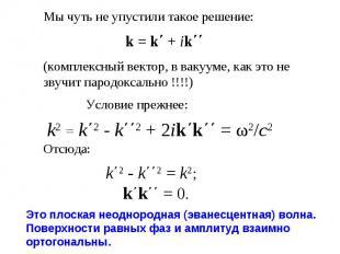 Мы чуть не упустили такое решение: k = k΄ + ik΄΄ (комплексный вектор, в вакууме,
