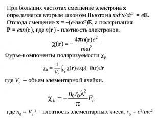 При больших частотах смещение электрона x определяется вторым законом Ньютона md