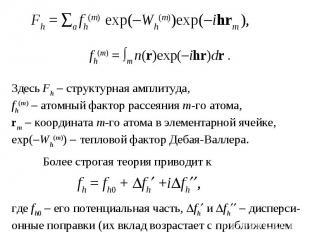 Здесь Fh структурная амплитуда, fh(m) атомный фактор рассеяния m-го атома, rm ко