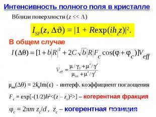 μint(Δθ) = 2k0Im(ε) - интерф. коэффициент поглощения