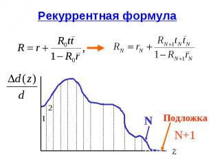 Рекуррентная формула