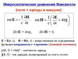 Микроскопические уравнения Максвелла