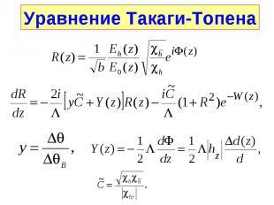 Уравнение Такаги-Топена