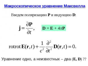 Макроскопическое уравнение Максвелла