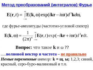 Метод преобразований (интегралов) Фурье