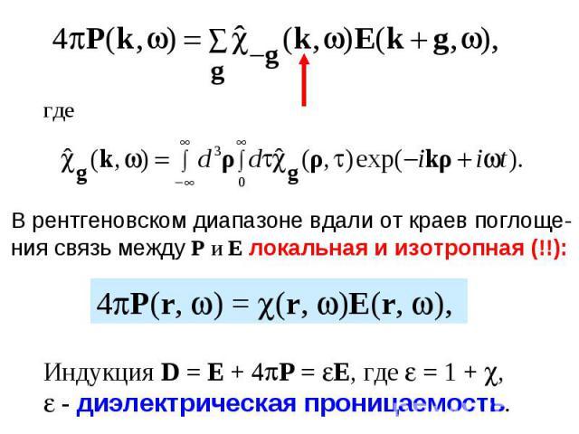 рентгеновском диапазоне вдали от краев поглоще- ния связь между P и E локальная и изотропная (!!)