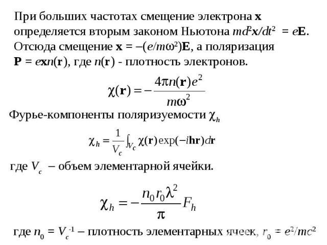 При больших частотах смещение электрона x определяется вторым законом Ньютона md2x/dt2 =eE. Отсюда смещение x= (e/m 2)E, а поляризация P=exn(r), где n(r) - плотность электронов