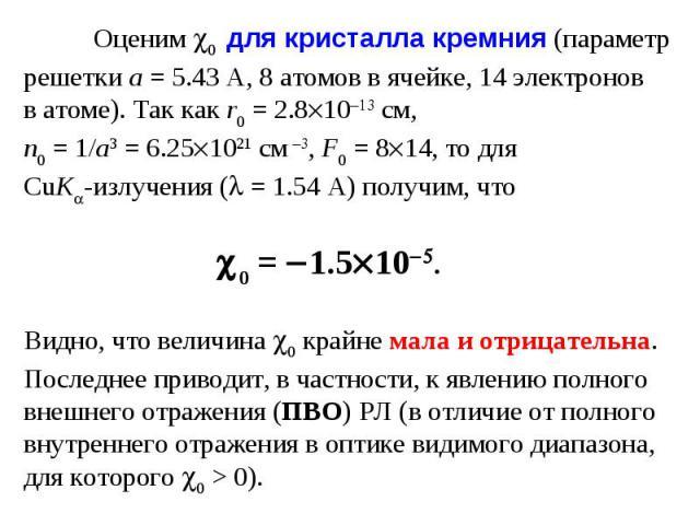 Видно, что величина 0 крайне мала и отрицательна. Последнее приводит, в частности, к явлению полного внешнего отражения (ПВО) РЛ (в отличие от полного внутреннего отражения в оптике видимого диапазона, для которого 0>0).