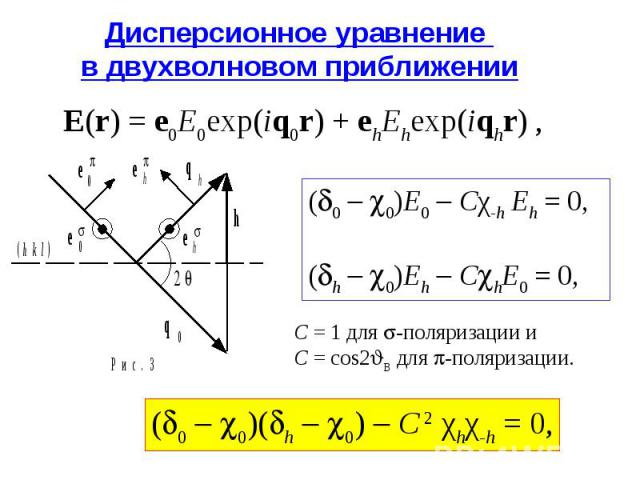 Дисперсионное уравнение в двухволновом приближении
