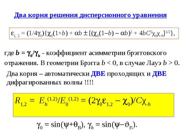 Два корня решения дисперсионного уравнения