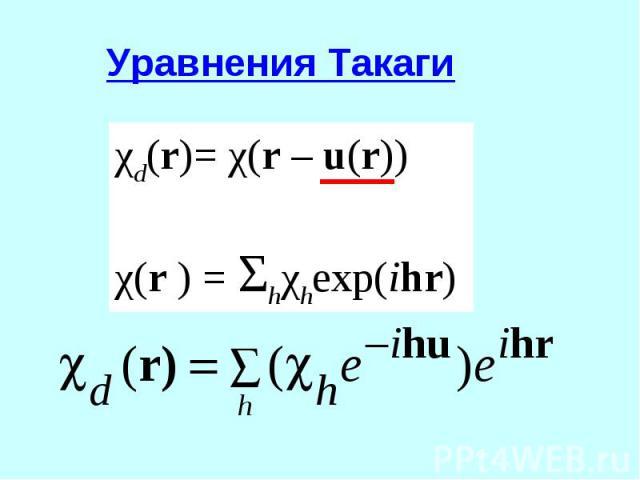 Уравнения Такаги