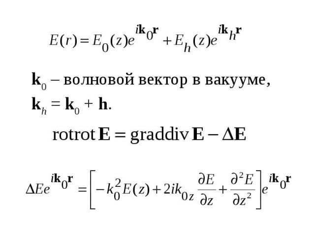 k0 – волновой вектор в вакууме, kh = k0 + h.