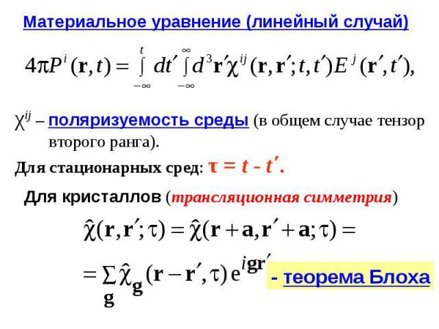 Материальное уравнение (линейный случай