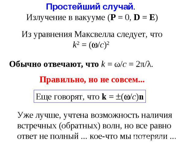 Простейший случай. Излучение в вакууме (P = 0, D = E) Из уравнения Максвелла следует, что k2 = ( /c)2