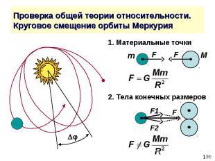 Проверка общей теории относительности. Круговое смещение орбиты Меркурия