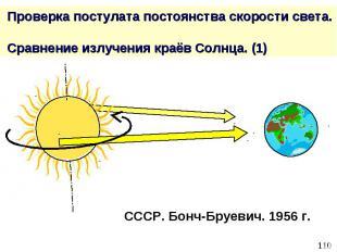 Проверка постулата постоянства скорости света. Сравнение излучения краёв Солнца.