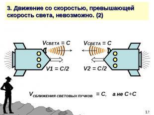 3. Движение со скоростью, превышающей скорость света, невозможно. (2)