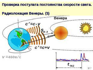 Проверка постулата постоянства скорости света. Радиолокация Венеры. (3)