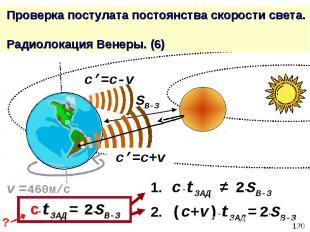 Проверка постулата постоянства скорости света. Радиолокация Венеры. (6)