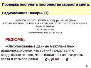 Проверка постулата постоянства скорости света. Радиолокация Венеры. (7)