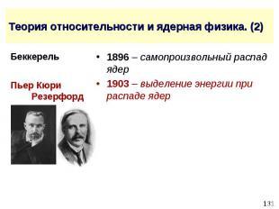 Теория относительности и ядерная физика. (2) 1896 – самопроизвольный распад ядер
