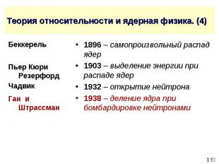 Теория относительности и ядерная физика. (4) 1896 – самопроизвольный распад ядер