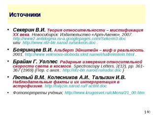 Источники Секерин В.И. Теория относительности – мистификация XX века. Новосибирс