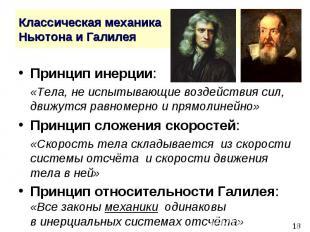 Классическая механика Ньютона и Галилея Принцип инерции: «Тела, не испытывающие