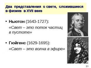 Два представления о свете, сложившиеся в физике в XVII веке Ньютон (1643-1727):