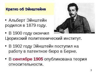 Кратко об Эйнштейне Альберт Эйнштейн родился в 1879 году. В 1900 году окончил Цю